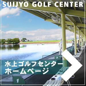 水上ゴルフセンターホームページはこちらから