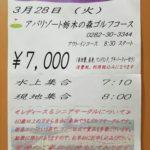 レディース&シニアサークル新春コンペのお知らせ