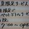 土日祝は7時オープン